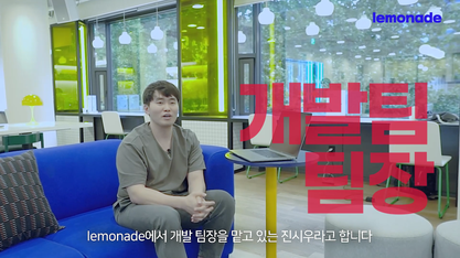 Lemonade 회사생활 미리보기, 개발팀 편 (feat. Jay)