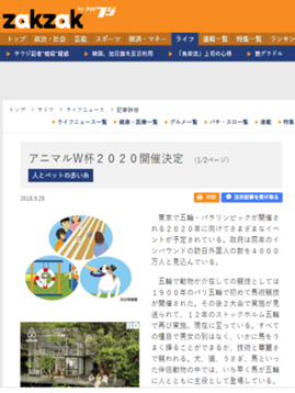 ZAKZAK by 夕刊フジ 2018.9.28