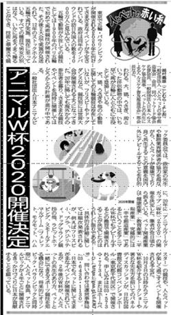 夕刊フジ2018.9.27