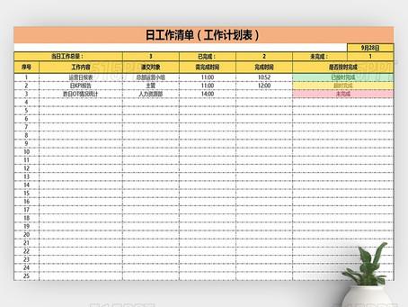 时间管理表