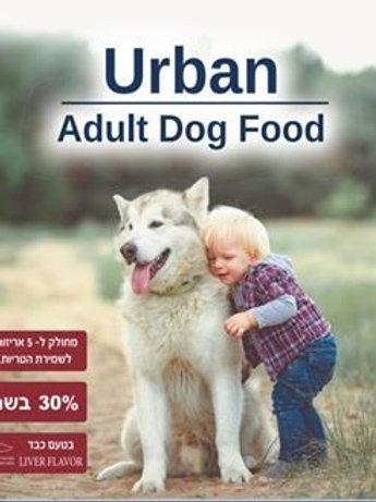 """אורבן 20 ק""""ג מזון לכלבים"""
