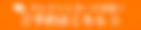 オレンジ2.png