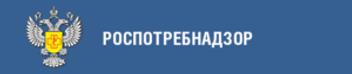 rospotrebnadzor-300x63.png