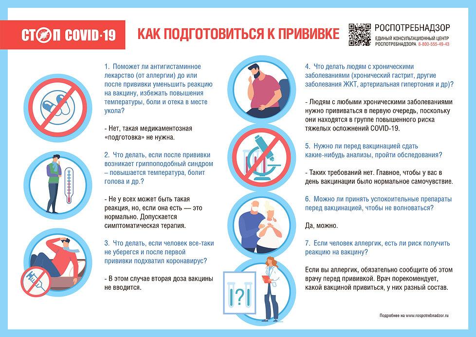 10-A4-Privivka (1).jpg