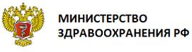 minzdrav_rf-300x111.png