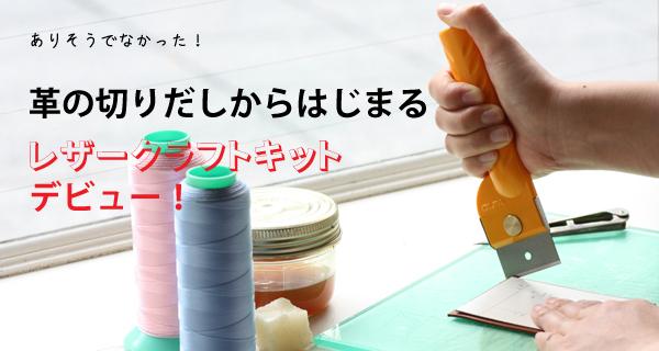 本格的なレザークラフトが楽しめる『しっかり革小物キット』ご紹介