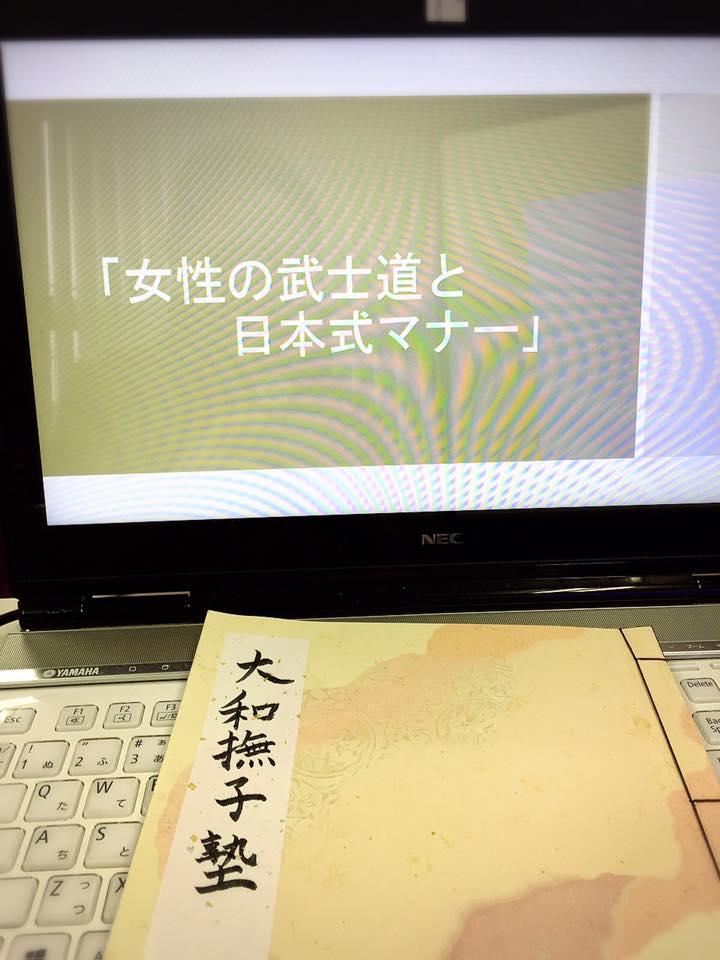女性の武士道と日本式マナー