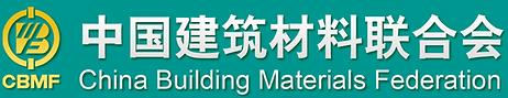 2017011115054754733- CBMF CHINA BUILDING