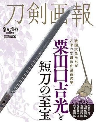 刀剣画報 粟田口吉光と短刀の至宝