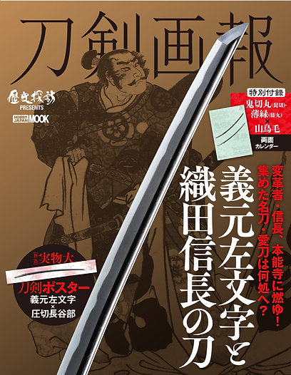刀剣画報 義元左文字と織田信長の刀
