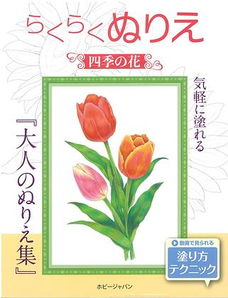 らくらくぬりえ 四季の花