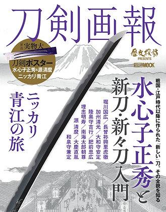 刀剣画報 水心子正秀と新刀・新々刀入門/ ニッカリ青江の旅