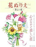花ぬりえ表紙-1.jpg