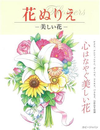 花ぬりえ 美しい花