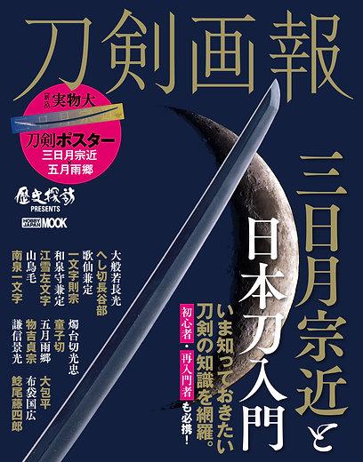 刀剣画報 三日月宗近と日本刀入門