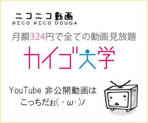 介護大学ニコニコ動画