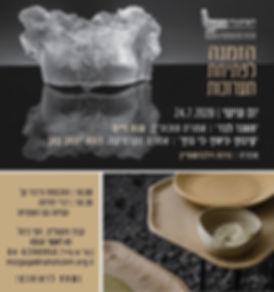 הזמנה לתערוכה 24.7.JPG