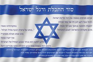 דגל לאתר.jpg