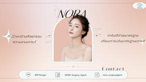 NORA Surgery Agent [노라]           เอเจนซี่ศัลยกรรมเกาหลี-ไทย