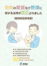 改正動物愛護と管理の法律.jpg