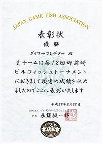 2017御前崎BT 賞ao.jpg