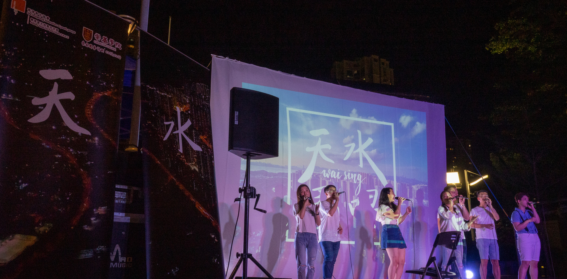 Wai Sing Performance session (BFS)
