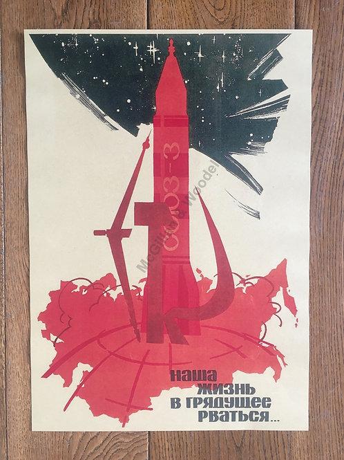 Russian Rocket Print A3
