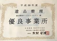 30年優良事業所_edited.jpg