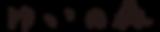 ゆいの森-ロゴ.png