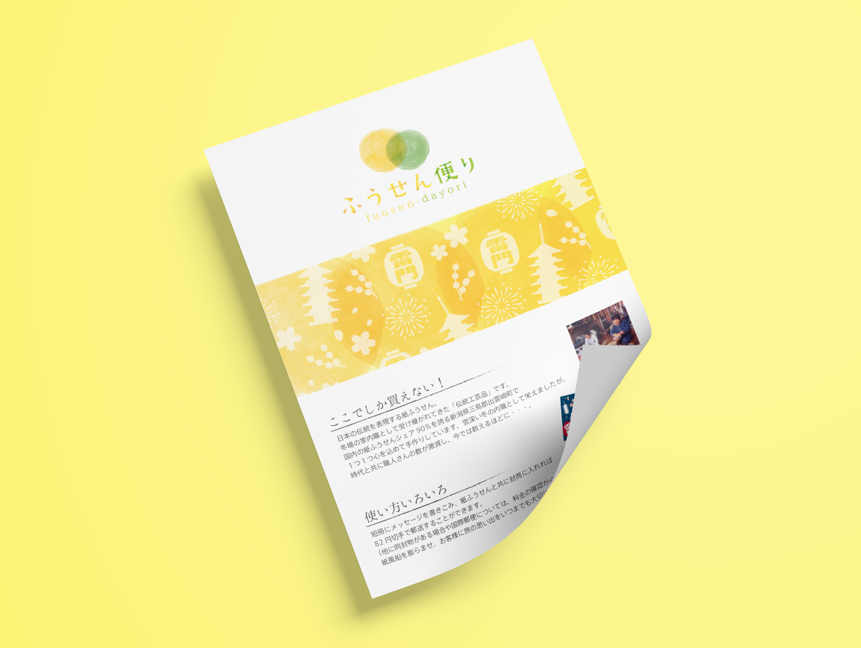 Product Leaflet Design