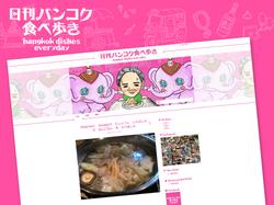 Blog Header Image Design