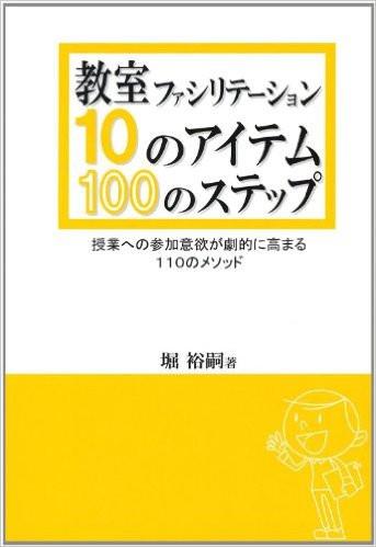 『教室ファシリテーション 10のアイテム100のステップ』(堀裕嗣著・学事出版)