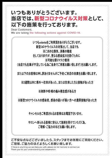 コロナポスター更新.png