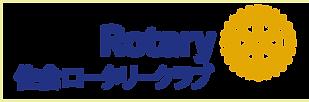 ★ロータリーマーク基本.png
