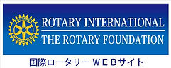 rotary-banner1