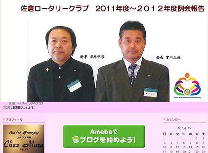 sakuraRC2011-12