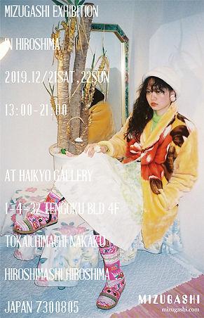 MIZUGASHI DM HIROSHIMA01.jpg