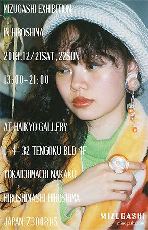 MIZUGASHI DM HIROSHIMA03.jpg