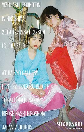 MIZUGASHI DM HIROSHIMA02.jpg