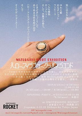 MIZUGASHIDMHP02.jpg