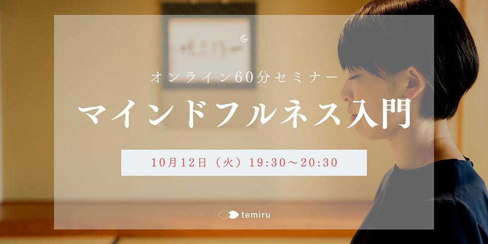 【オンライン60分セミナー】マインドフルネス入門  10/12(火)