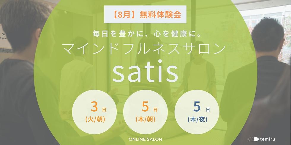 【朝の無料体験会】マインドフルネスサロンsatis -8/5(木)