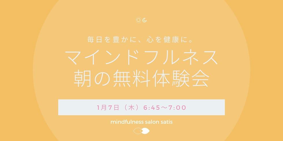 【朝の無料体験会】マインドフルネスサロンsatis 1/7(木)