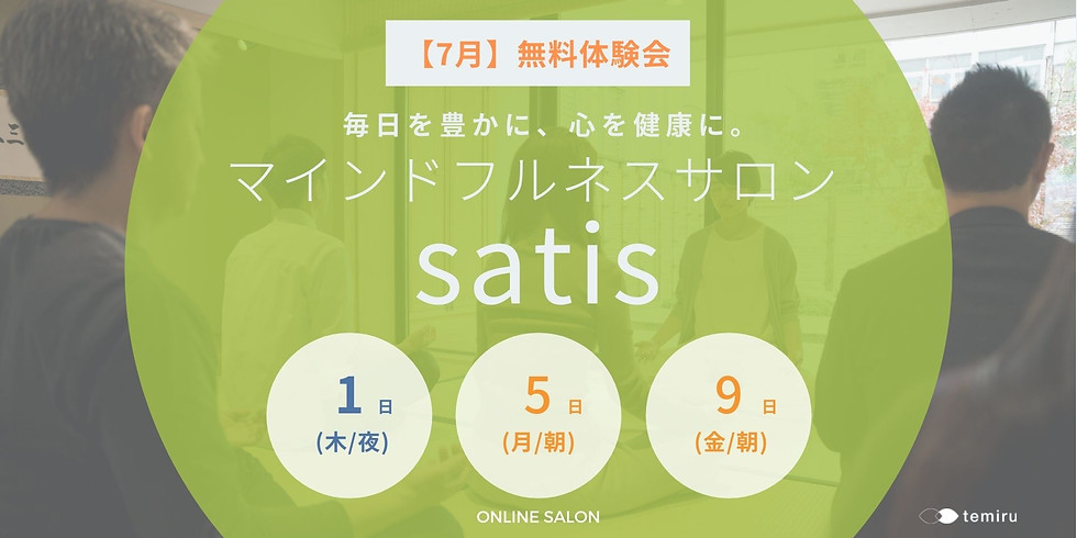 【朝の無料体験会】マインドフルネスサロンsatis -7/5(月)
