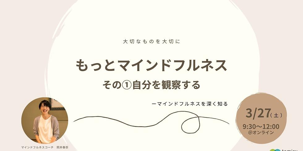 【大切なものを大切に】もっとマインドフルネス①自分を観察する3/27(土)