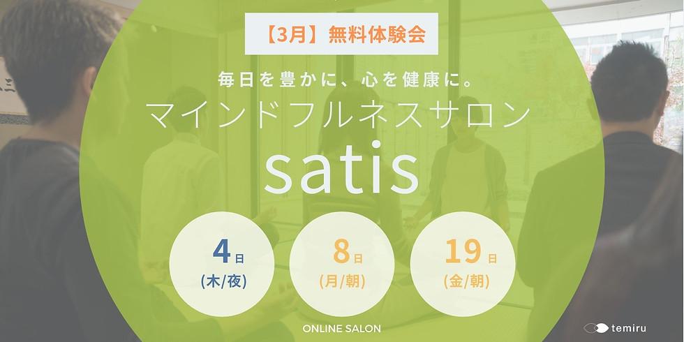 【夜の無料体験会】マインドフルネスサロンsatis -3/4(木)