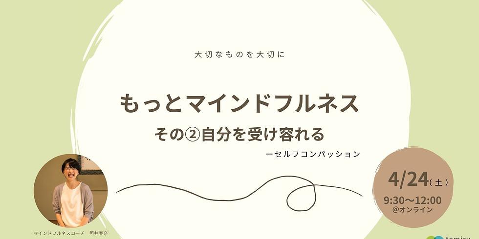 【大切なものを大切に】もっとマインドフルネス②自分を受け容れる4/24(土)