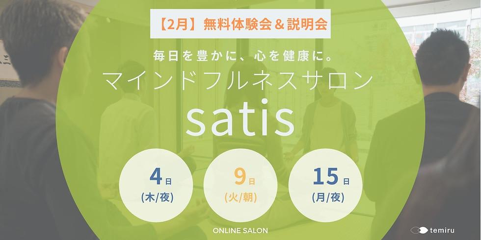 【無料体験会&説明会】マインドフルネスサロンsatis -2/4(木)夜
