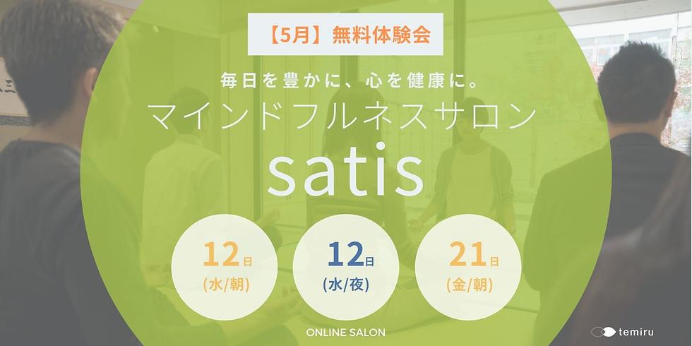 【朝の無料体験会】マインドフルネスサロンsatis -5/21(金)