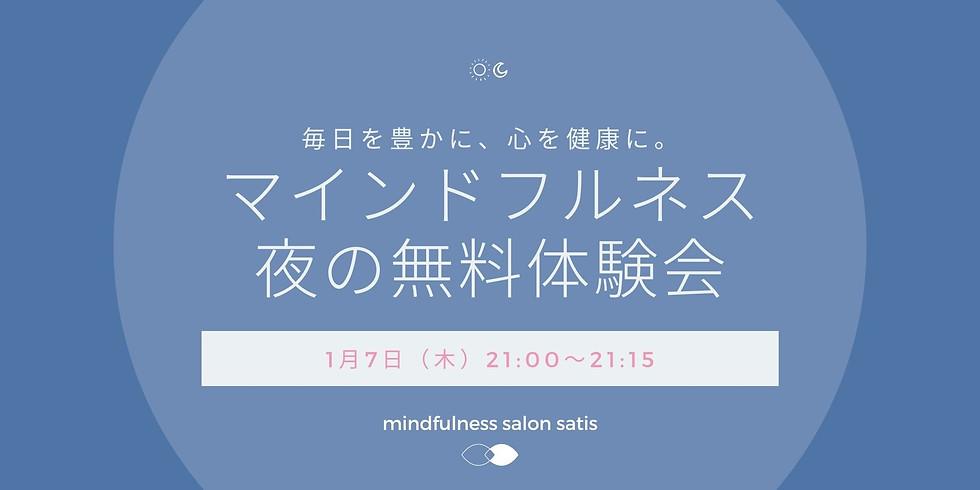 【夜の無料体験会】マインドフルネスサロンsatis 1/7(木)